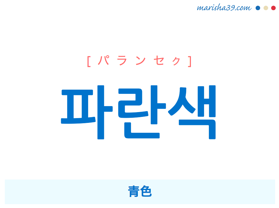 韓国語単語・ハングル 파란색 [パランセク] 青色 意味・活用・読み方と音声発音