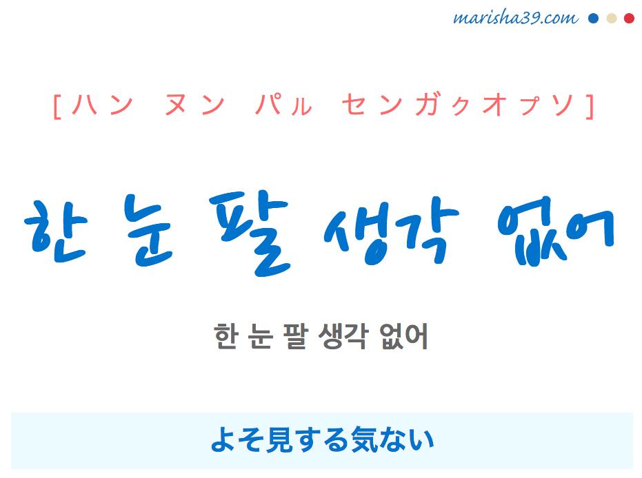韓国語で表現 한 눈 팔 생각 없어 [ハン ヌン パル センガクオプソ] よそ見する気ない 歌詞で勉強