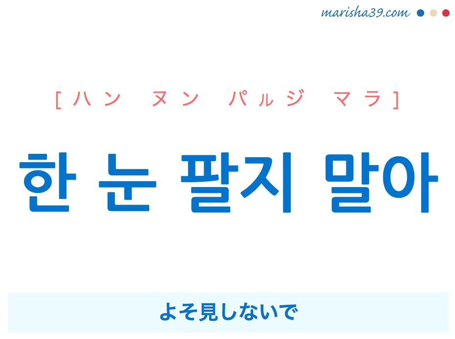 韓国語・ハングルで表現 한 눈 팔지 말아 よそ見しないで [ハン ヌン パルジ マラ] 歌詞を例にプチ解説