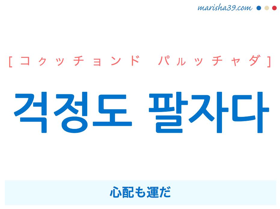 韓国語で表現 걱정도 팔자다 [コクッチョンド パルッチャダ] 心配も運だ 歌詞から学ぶ