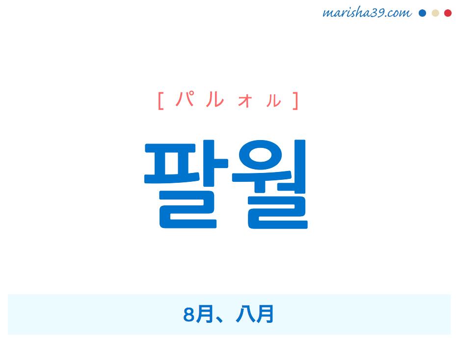 韓国語単語・ハングル 팔월 [パルォル] 8月、八月 意味・活用・読み方と音声発音
