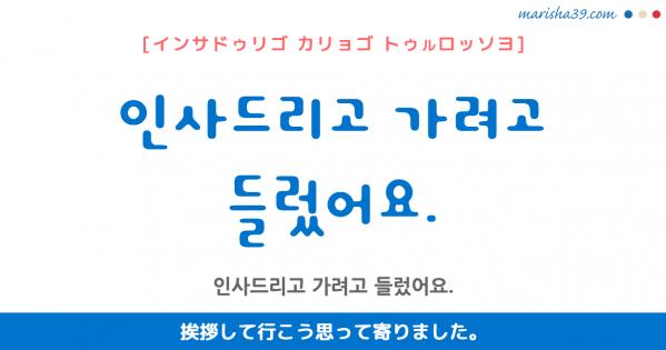 韓国語勉強☆フレーズ音声 인사드리고 가려고 들렀어요. 挨拶して行こう思って寄りました。