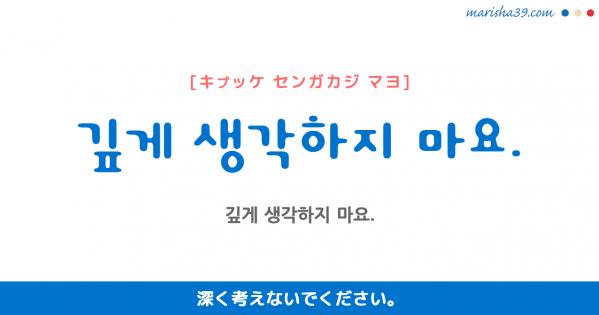 韓国語勉強☆フレーズ音声 깊게 생각하지 마요. 深く考えないでください。