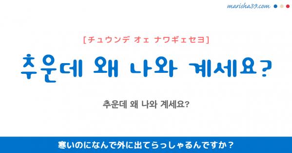 韓国語勉強☆フレーズ音声 추운데 왜 나와 계세요? 寒いのになんで外に出てらっしゃるんですか?