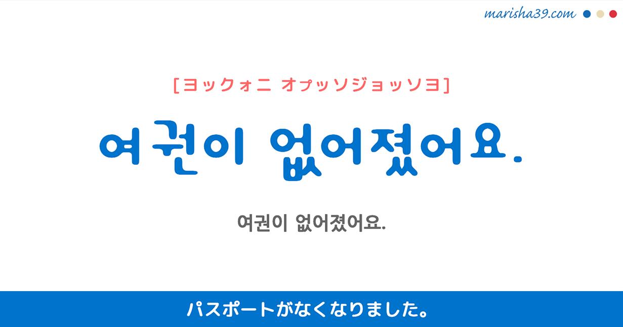 韓国語勉強☆フレーズ音声 여권이 없어졌어요. パスポートがなくなりました。