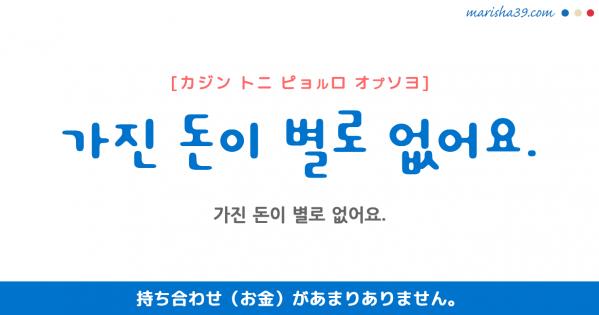 韓国語勉強☆フレーズ音声 가진 돈이 별로 없어요. 持ち合わせ(お金)があまりありません。