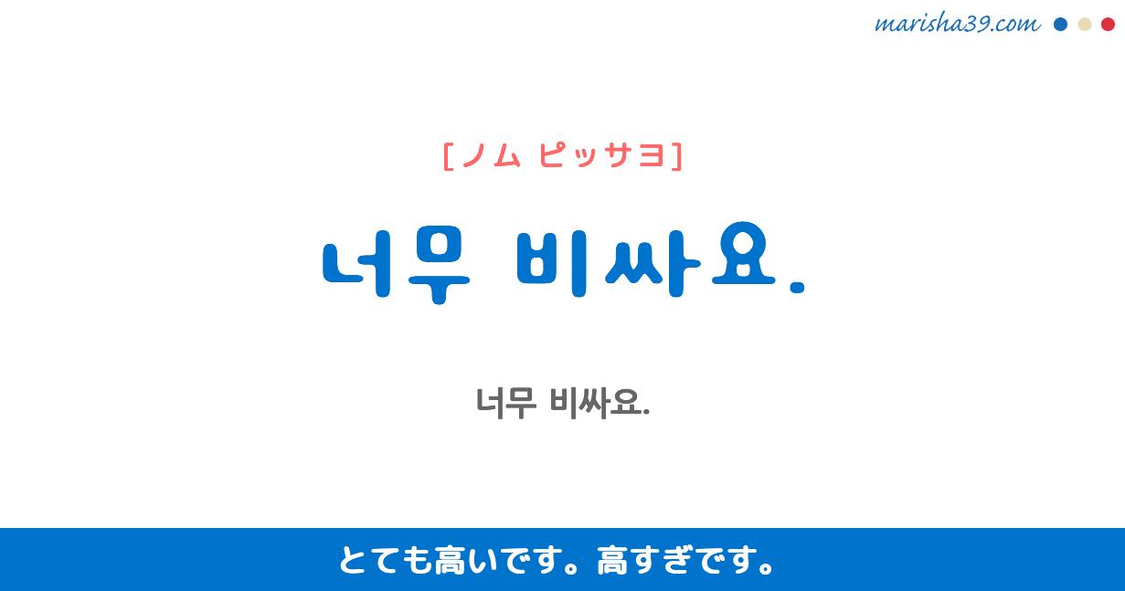 韓国語勉強☆フレーズ音声 너무 비싸요. とても高いです。 高すぎです。