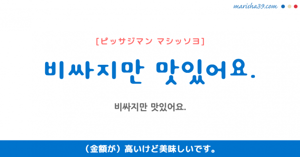 韓国語勉強☆フレーズ音声 비싸지만 맛있어요. (金額が)高いけど美味しいです。