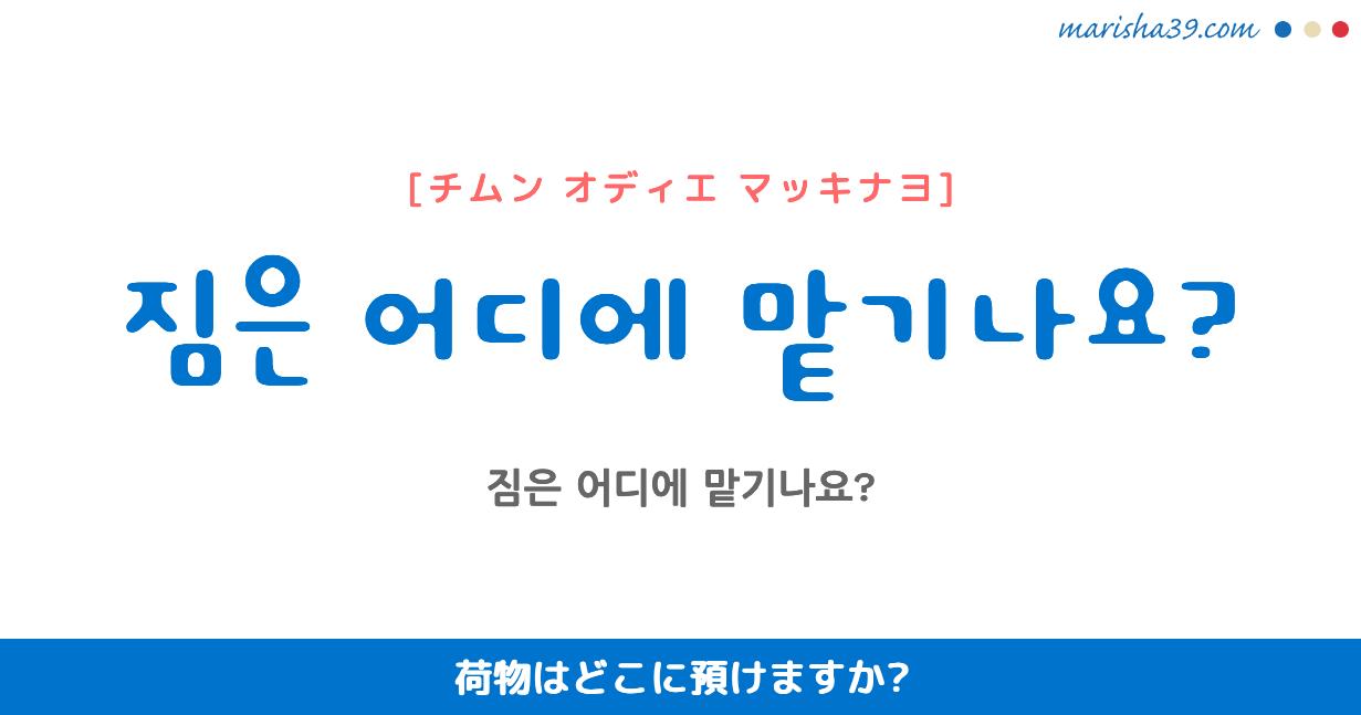 韓国語勉強☆フレーズ音声 짐은 어디에 맡기나요? 荷物はどこに預けますか?