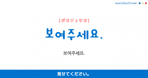 韓国語勉強☆フレーズ音声 보여주세요. 見せてください。