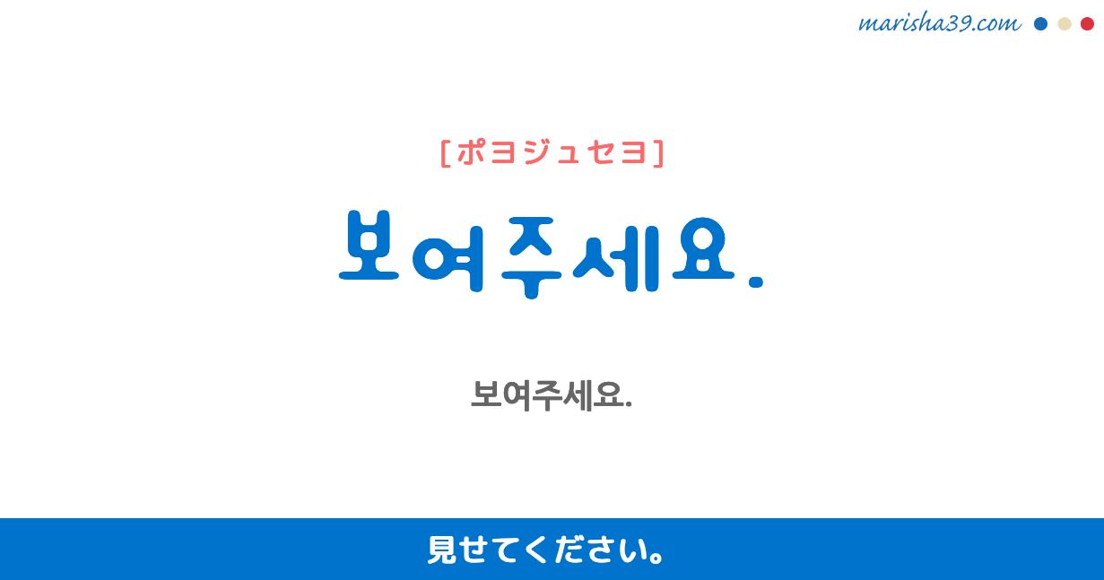 韓国語・ハングル フレーズ音声 보여주세요. 見せてください。