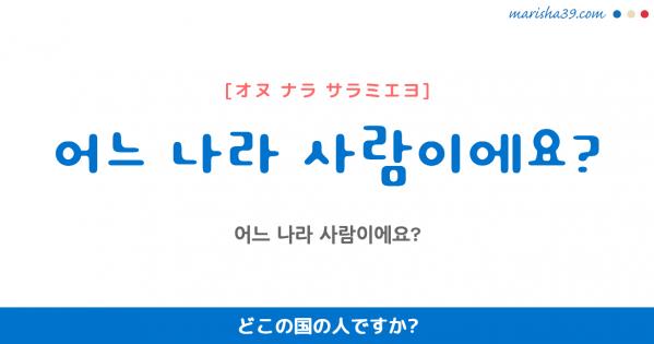 韓国語勉強☆フレーズ音声 어느 나라 사람이에요? どこの国の人ですか?