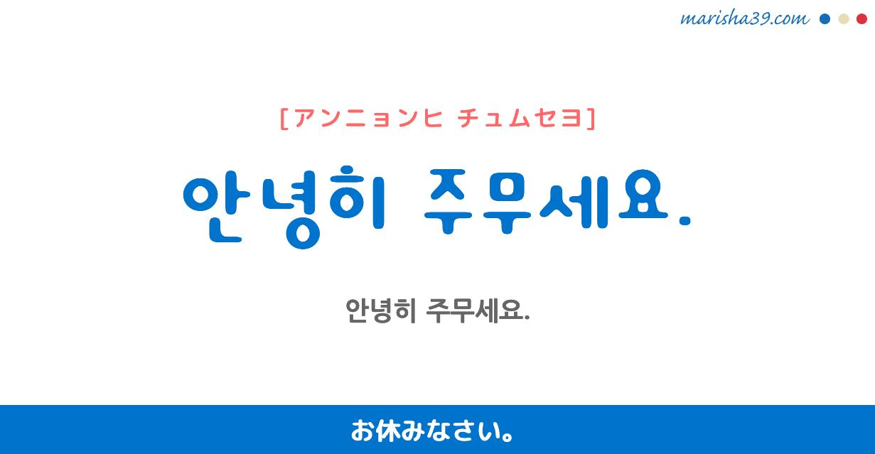 韓国語・ハングル フレーズ音声 안녕히 주무세요. お休みなさい。