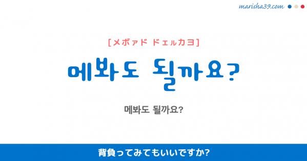 韓国語勉強☆フレーズ音声 메봐도 될까요? 背負ってみてもいいですか?