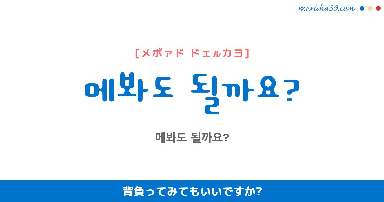 韓国語・ハングル フレーズ音声 메봐도 될까요? 背負ってみてもいいですか?