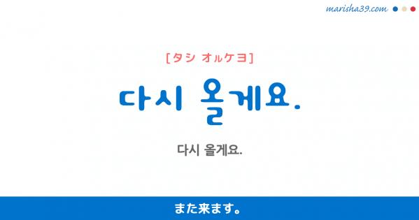 韓国語勉強☆フレーズ音声 다시 올게요. また来ます。
