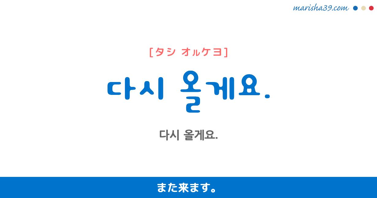 韓国語・ハングル フレーズ音声 다시 올게요. また来ます。