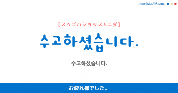 韓国語勉強☆フレーズ音声 수고하셨습니다. お疲れ様でした。