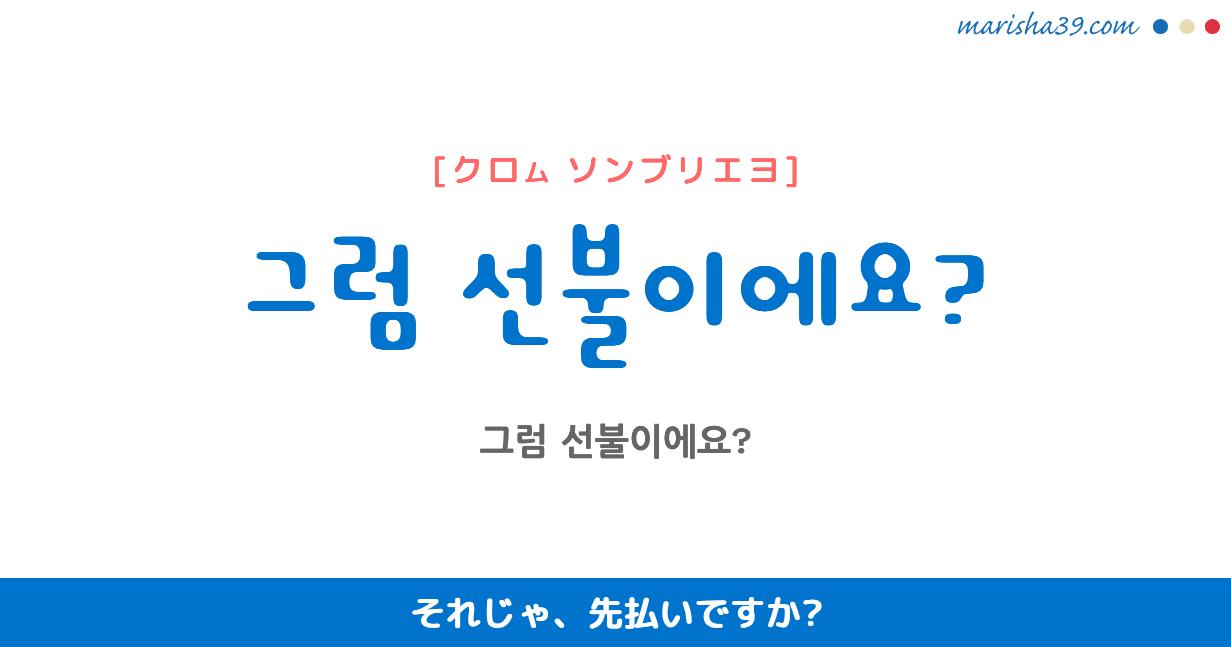 韓国語・ハングル フレーズ音声 그럼 선불이에요? それじゃ、先払いですか?