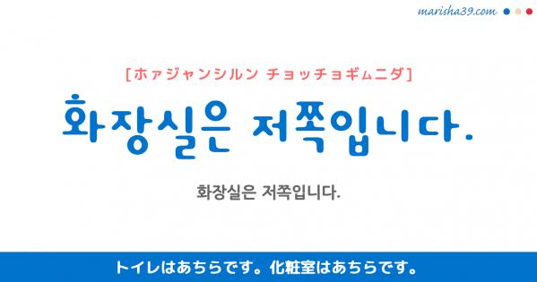 韓国語勉強☆フレーズ音声 화장실은 저쪽입니다. トイレはあちらです。 化粧室はあちらです。