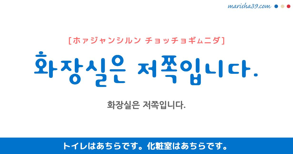 韓国語・ハングル フレーズ音声 화장실은 저쪽입니다. トイレはあちらです。 化粧室はあちらです。