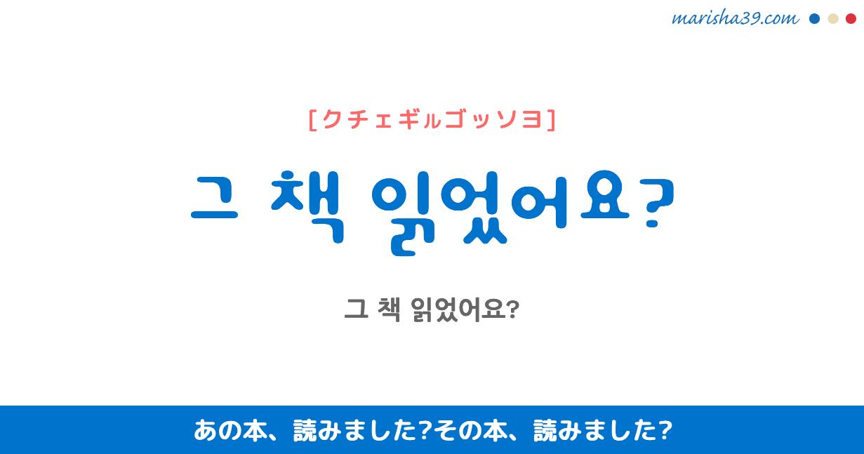韓国語・ハングル フレーズ音声 그 책 읽었어요? あの本、読みました? その本、読みました?