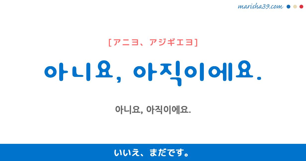 韓国語・ハングル フレーズ音声 아니요, 아직이에요. いいえ、まだです。