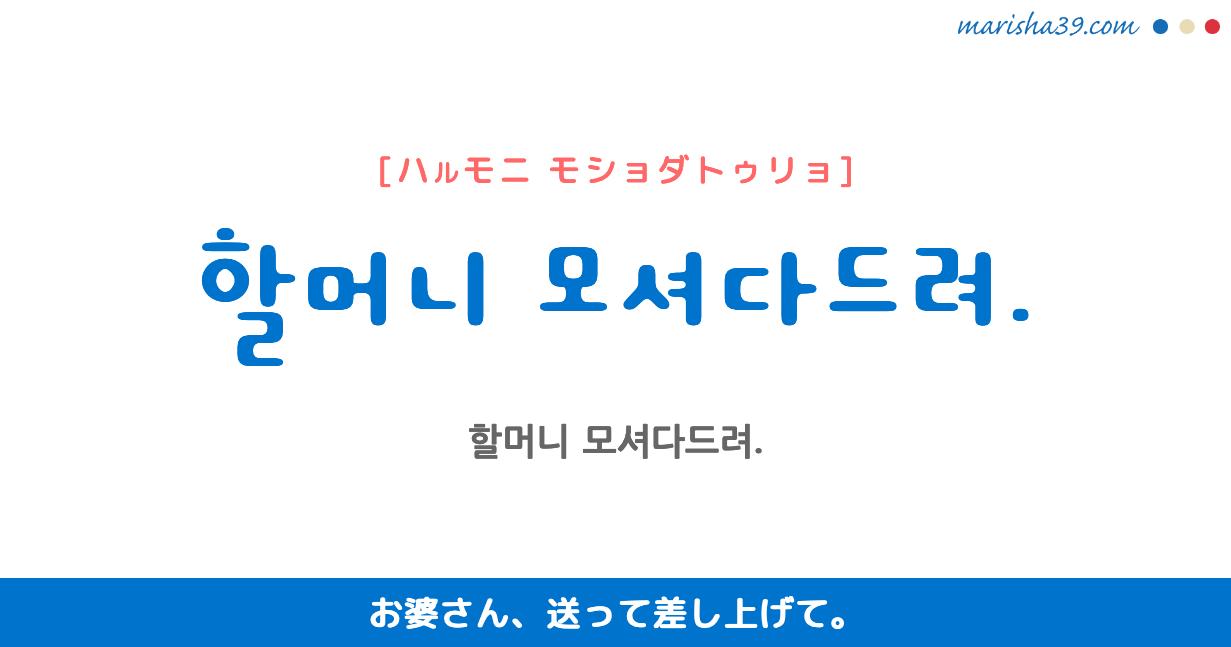 韓国語・ハングル フレーズ音声 할머니 모셔다드려. お婆さん、送って差し上げて。