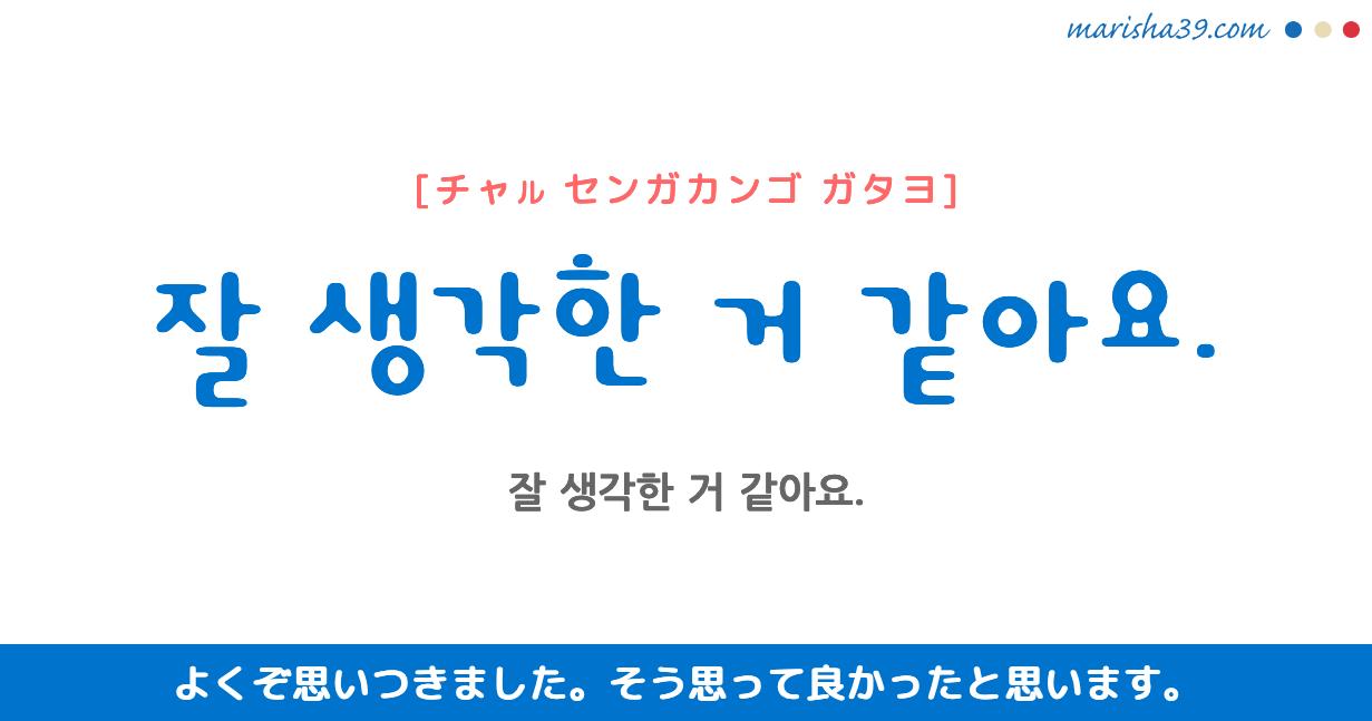 韓国語勉強☆フレーズ音声 잘 생각한 거 같아요. よくぞ思いつきました。 そう思って良かったと思います。