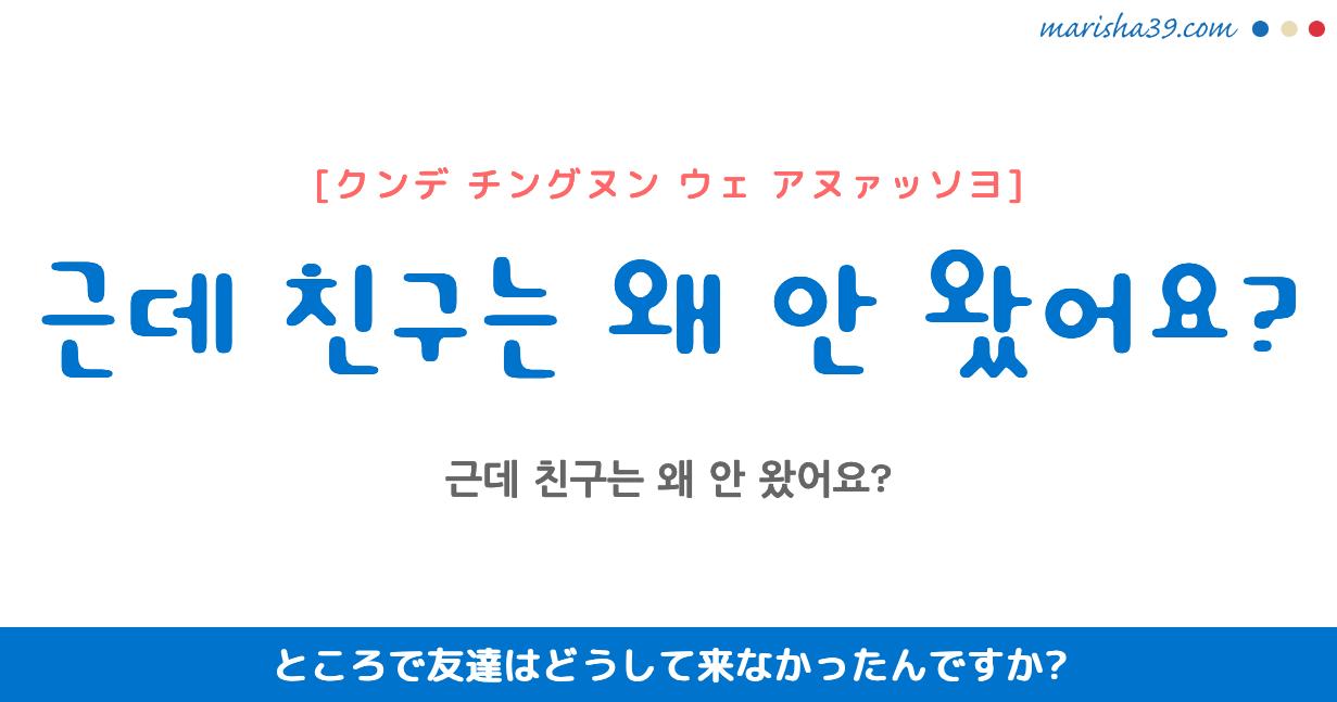 韓国語勉強☆フレーズ音声 근데 친구는 왜 안 왔어요? ところで友達はどうして来なかったんですか?