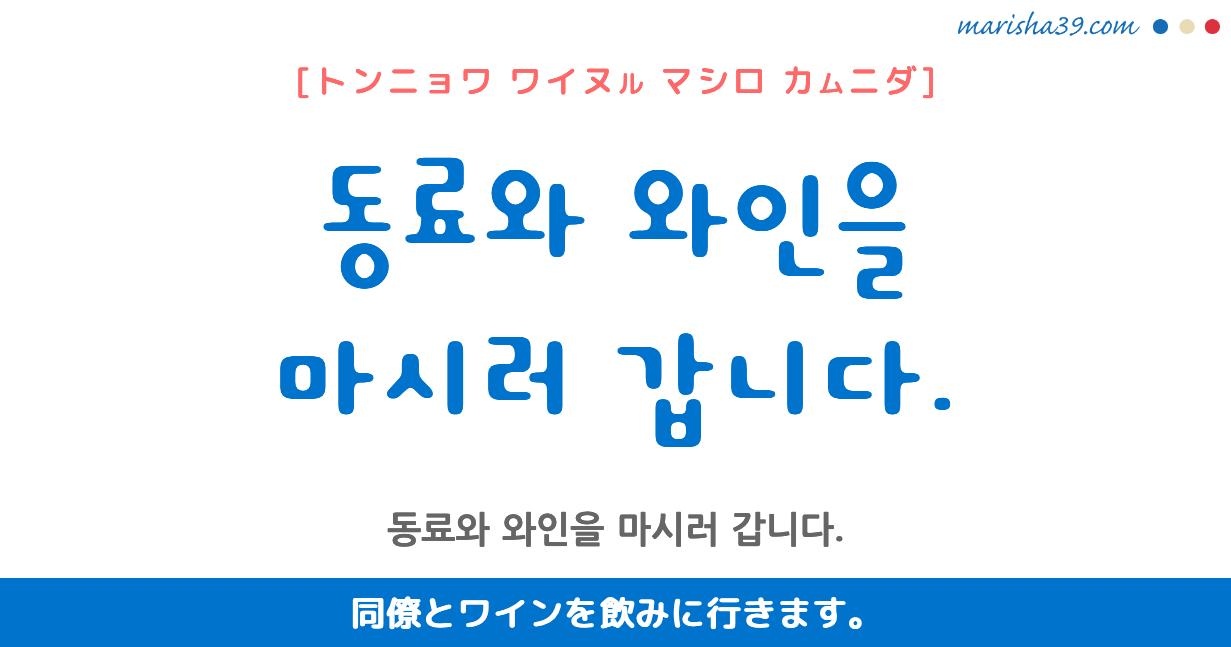 韓国語勉強☆フレーズ音声 동료와 와인을 마시러 갑니다. 同僚とワインを飲みに行きます。