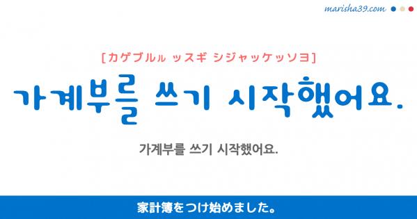韓国語勉強☆フレーズ音声 가계부를 쓰기 시작했어요. 家計簿をつけ始めました。
