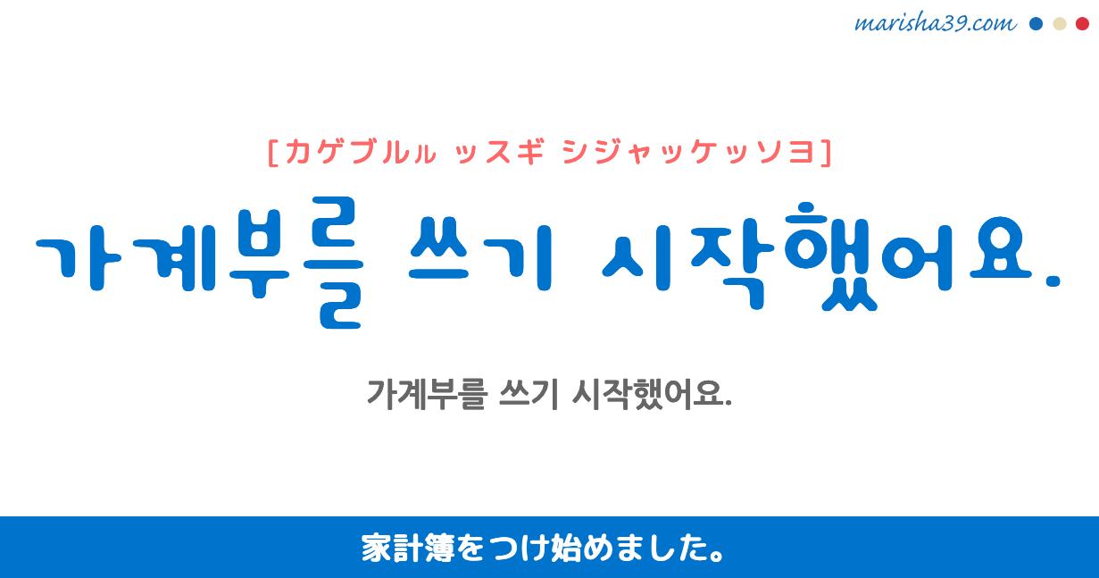 韓国語・ハングル フレーズ音声 가계부를 쓰기 시작했어요. 家計簿をつけ始めました。