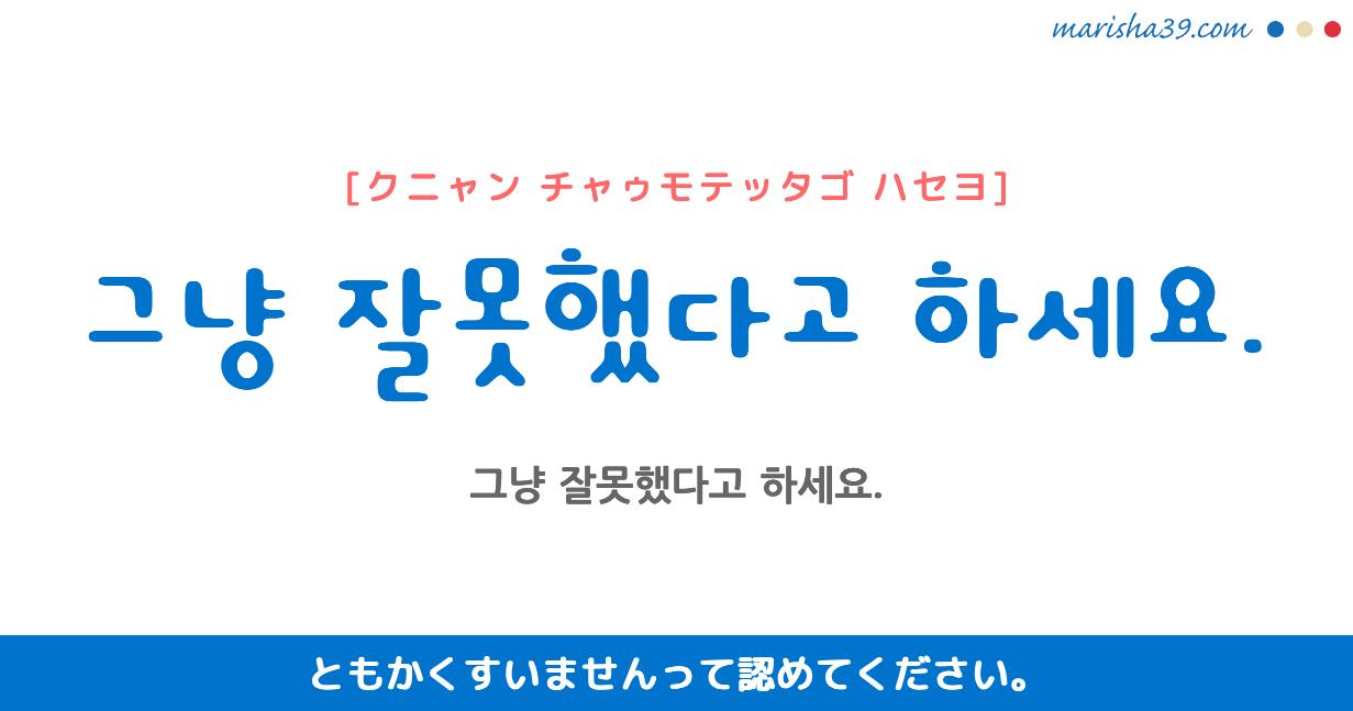 韓国語勉強☆フレーズ音声 그냥 잘못했다고 하세요. ともかくすいませんって認めてください。