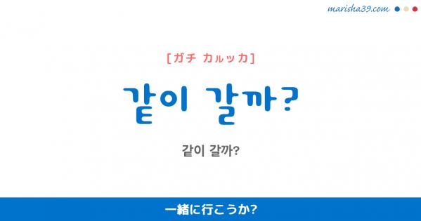 韓国語勉強☆フレーズ音声 같이 갈까? 一緒に行こうか?