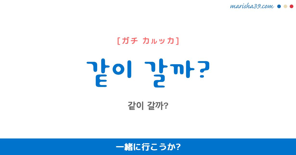 韓国語・ハングル フレーズ音声 같이 갈까? 一緒に行こうか? 友達と一緒にお出掛け☆