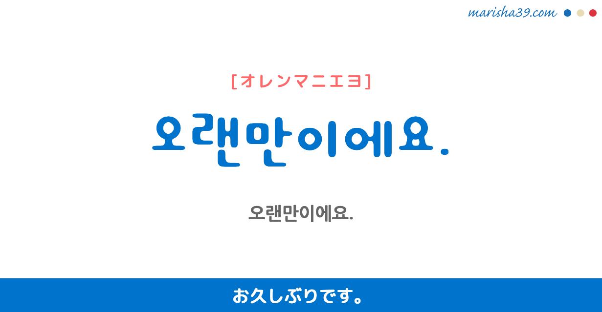 韓国語・ハングル フレーズ音声 오랜만이에요. お久しぶりです。