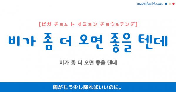 韓国語勉強☆フレーズ音声 비가 좀 더 오면 좋을 텐데 雨がもう少し降ればいいのに。
