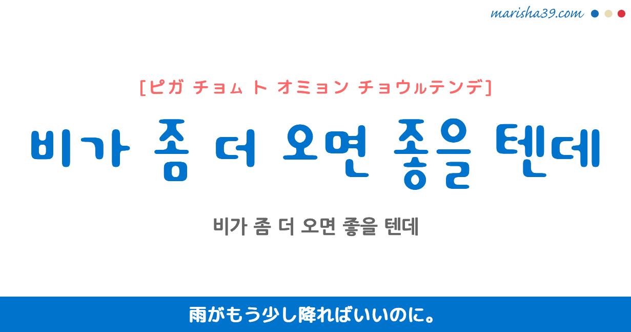 韓国語・ハングル フレーズ音声 비가 좀 더 오면 좋을 텐데 雨がもう少し降ればいいのに。