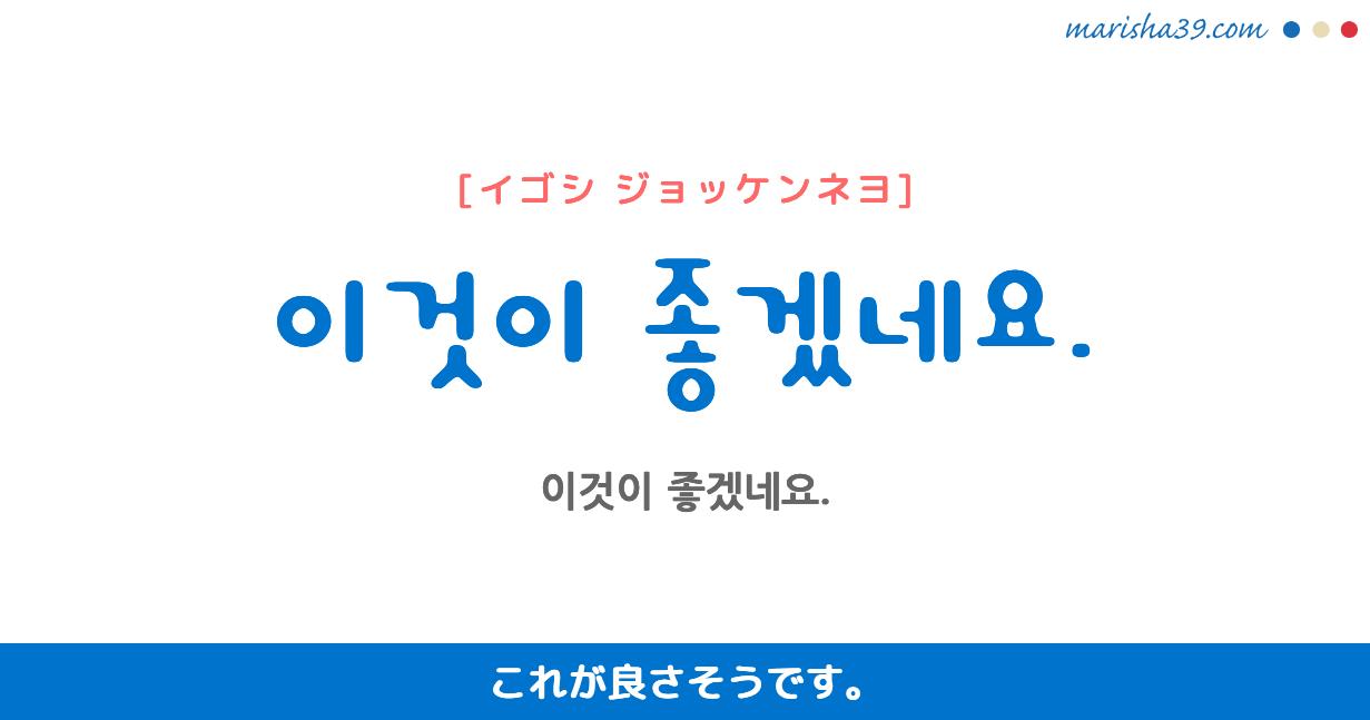 韓国語・ハングル フレーズ音声 이것이 좋겠네요. これが良さそうです。