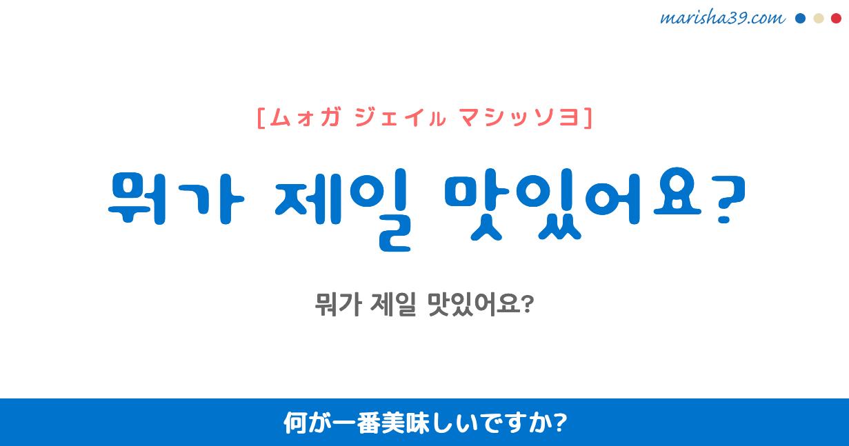 韓国語・ハングル フレーズ音声 뭐가 제일 맛있어요? 何が一番美味しいですか?