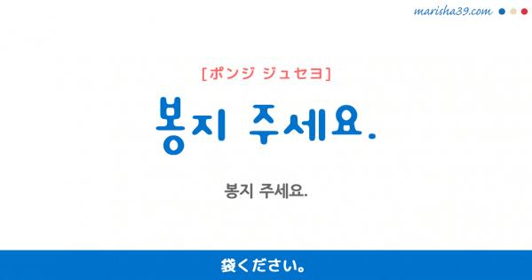 韓国語勉強☆フレーズ音声 봉지 주세요. 袋ください。