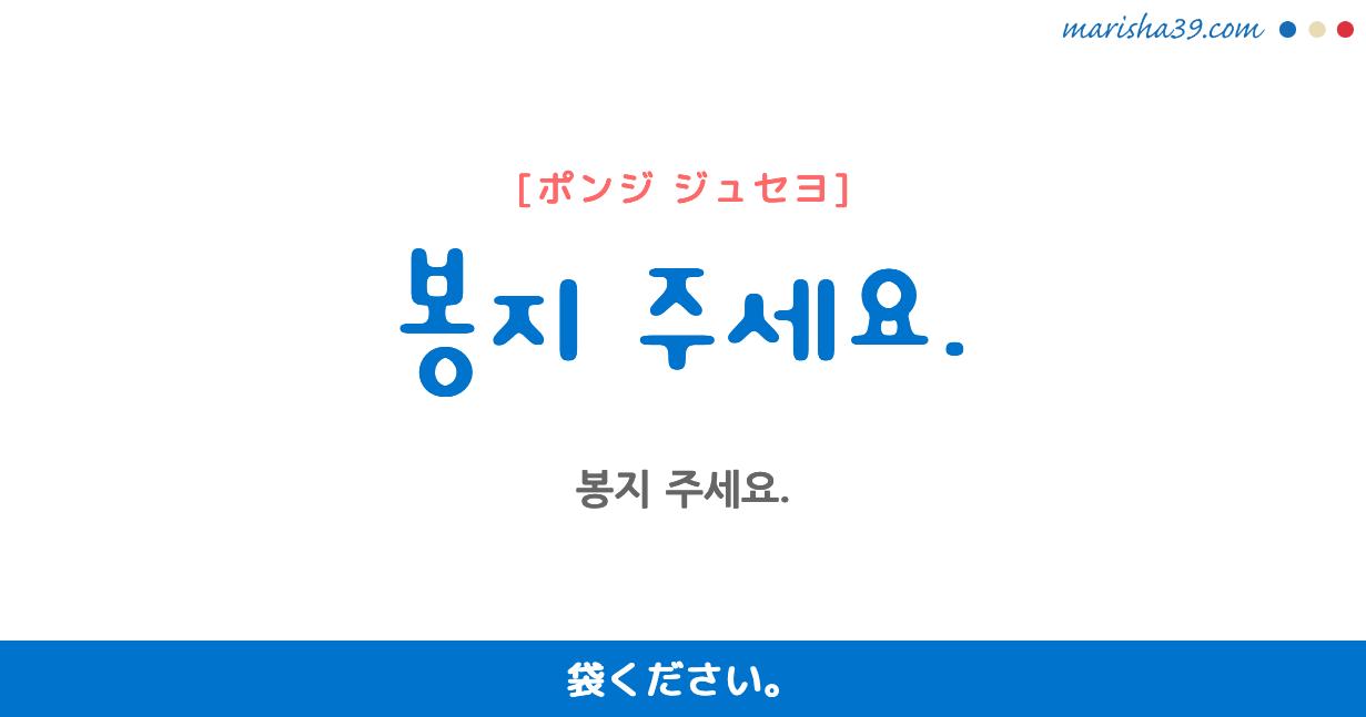 韓国語・ハングル フレーズ音声 봉지 주세요. 袋ください。