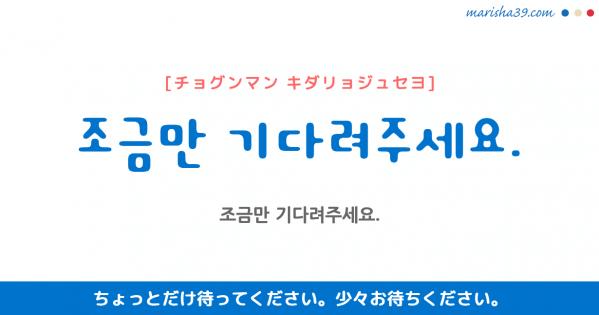 韓国語勉強☆フレーズ音声 조금만 기다려주세요. ちょっとだけ待ってください。 少々お待ちください。