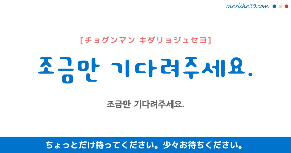 韓国語・ハングル フレーズ音声 조금만 기다려주세요. ちょっとだけ待ってください。 少々お待ちください。