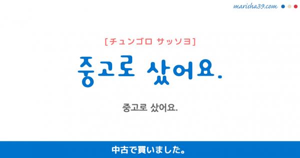 韓国語勉強☆フレーズ音声 중고로 샀어요. 中古で買いました。