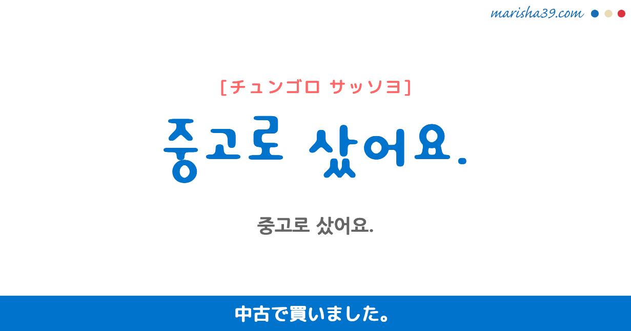 韓国語・ハングル フレーズ音声 중고로 샀어요. 中古で買いました。