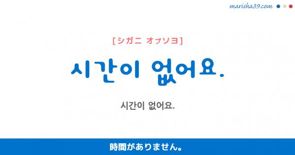 韓国語勉強☆フレーズ音声 시간이 없어요. 時間がありません。