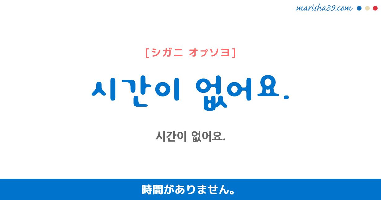 韓国語・ハングル フレーズ音声 시간이 없어요. 時間がありません。