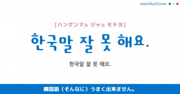 韓国語勉強☆フレーズ音声 한국말 잘 못 해요. 韓国語(そんなに)うまく出来ません。